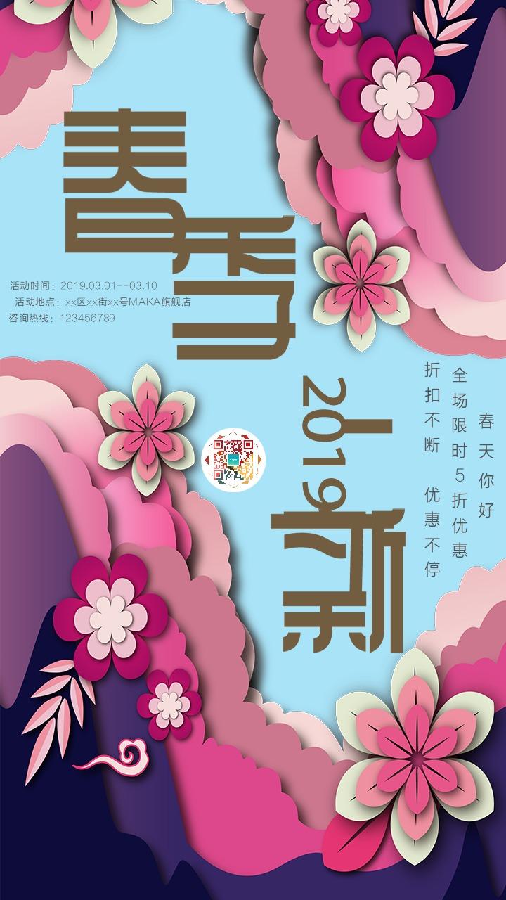 卡通手绘中国风蓝色紫色春季上新产品促销宣传海报