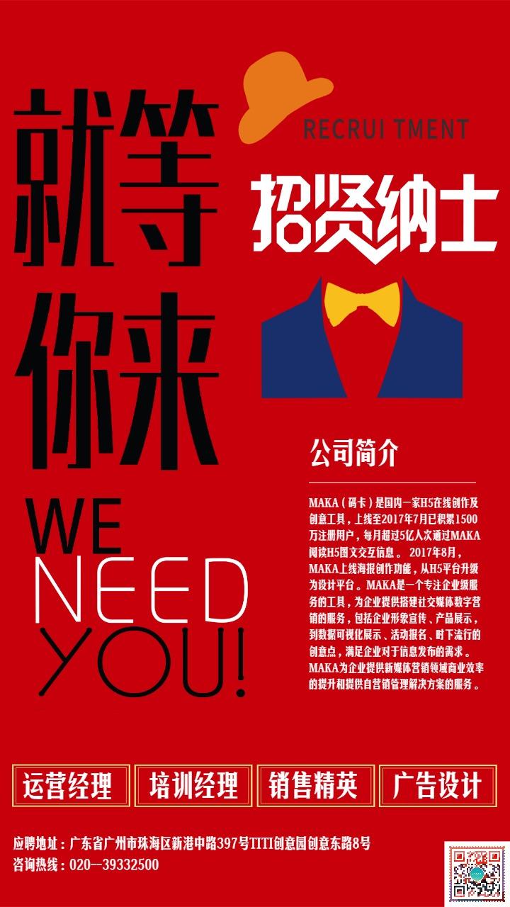时尚简约红色招聘宣传推广海报