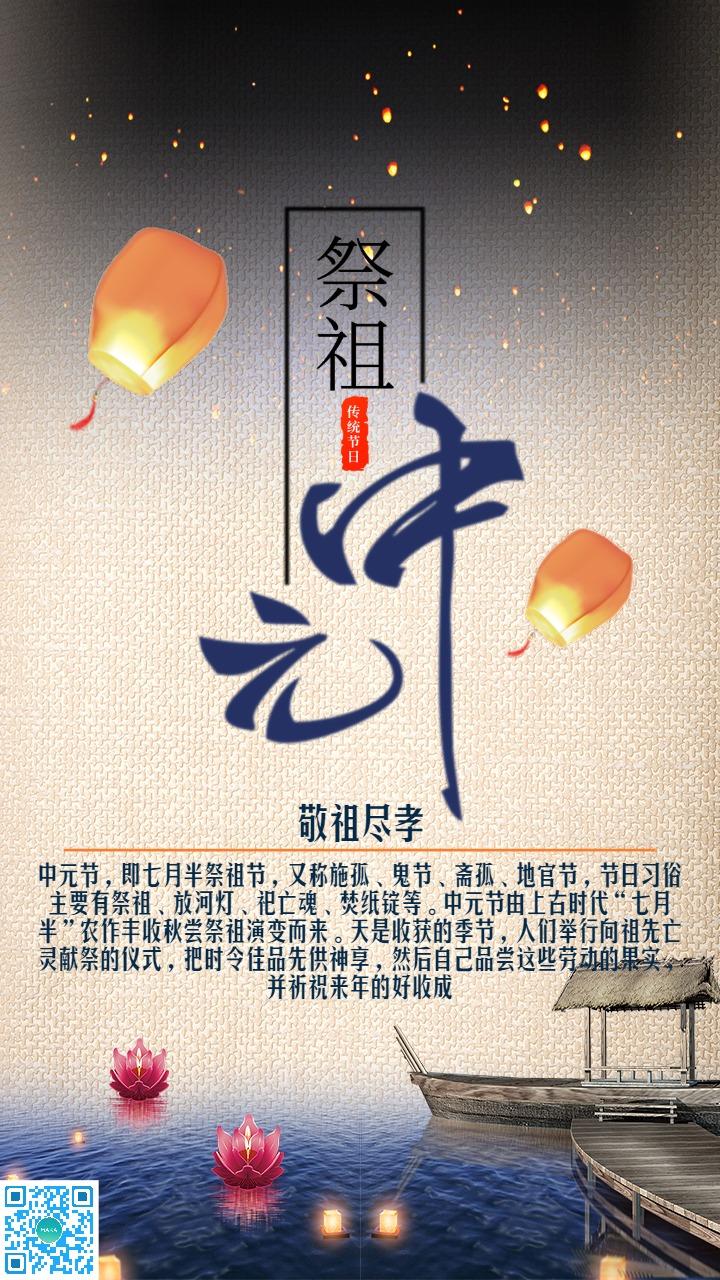 中国风黄色中元节海报