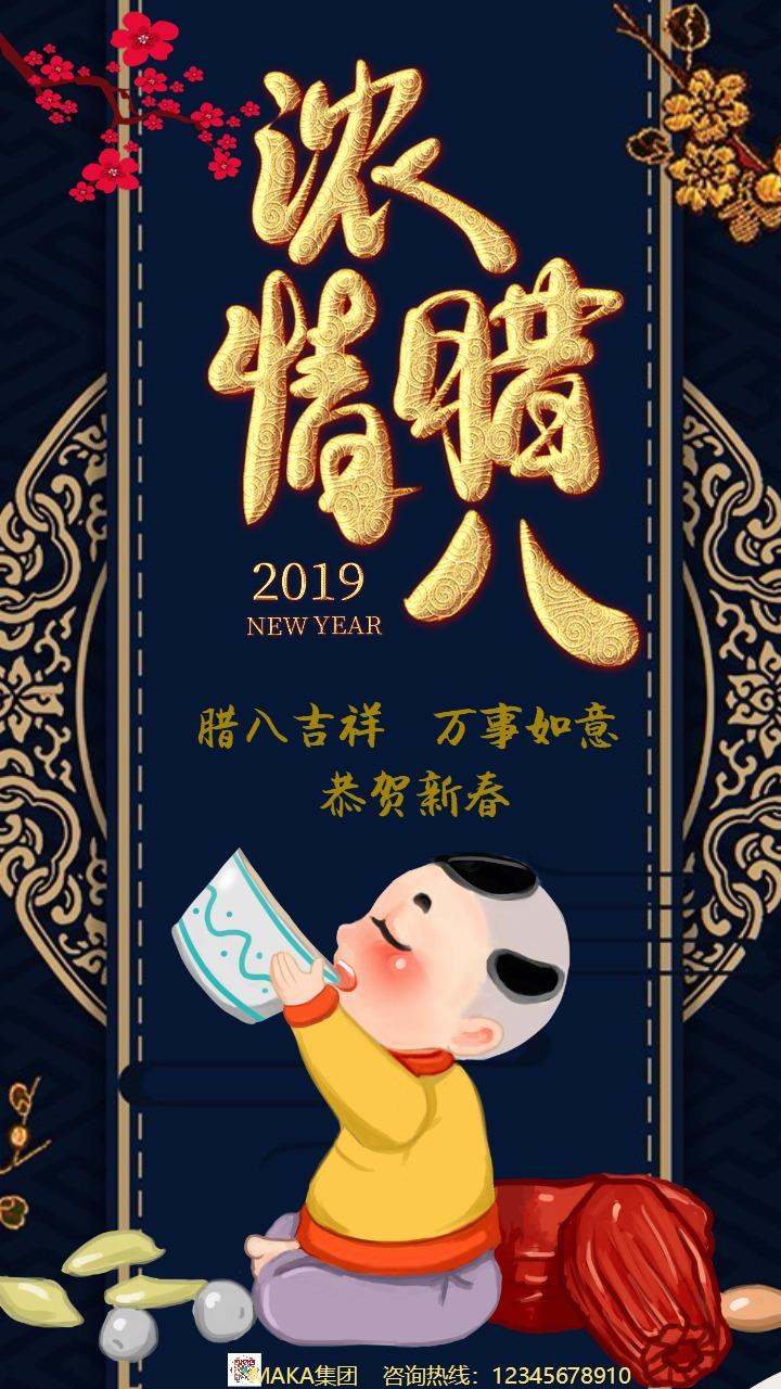2019猪年新年快乐喜迎春节腊八节祝福
