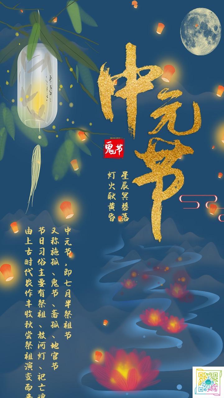 中国风唯美大气蓝色中元节海报