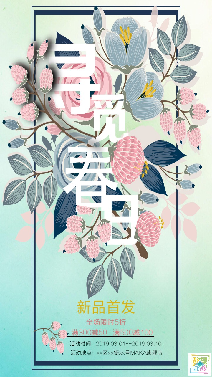 卡通手绘唯美清新绿色春季上新海报