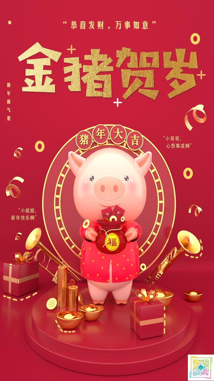 2019猪年新春新年除夕贺岁海报