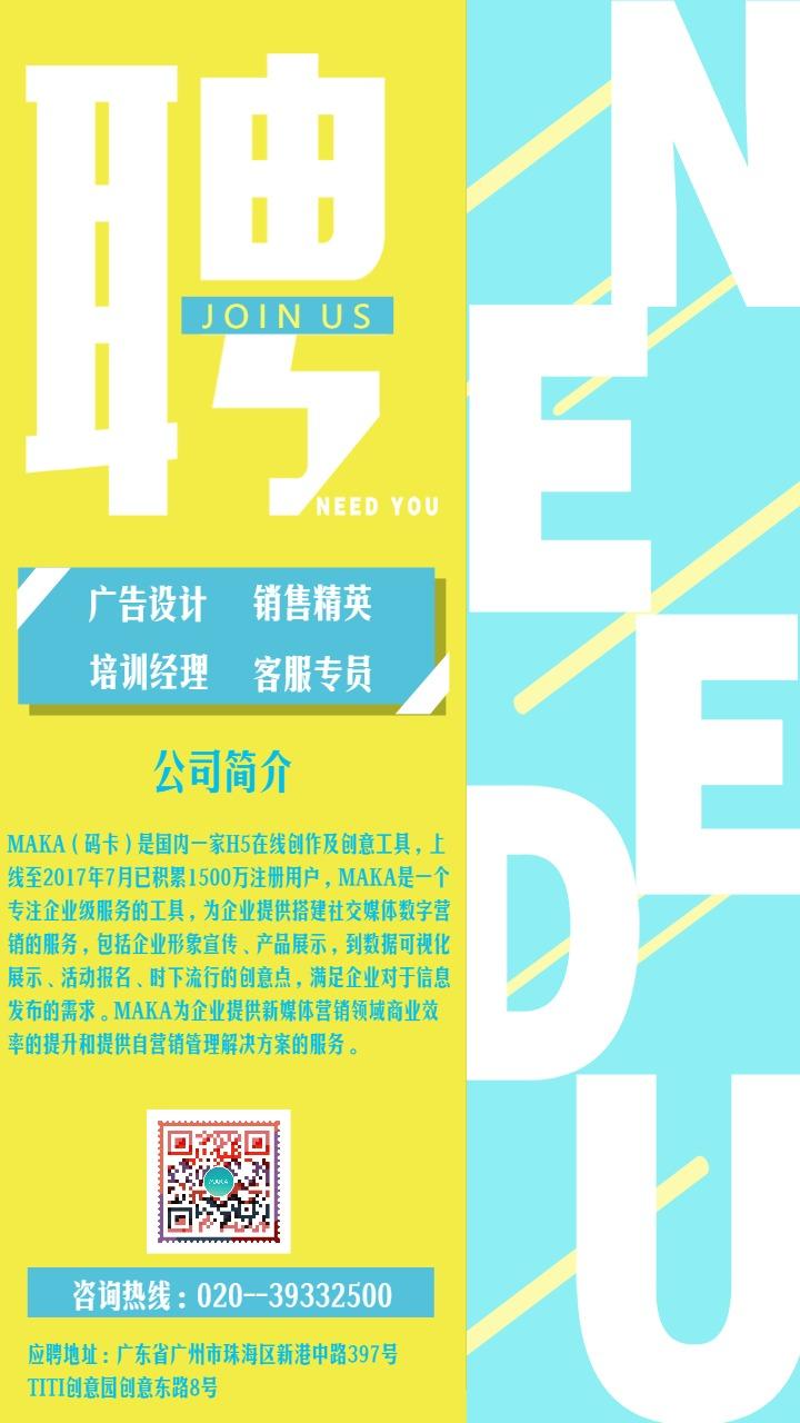 时尚简约文艺清新黄色蓝色招聘宣传推广海报