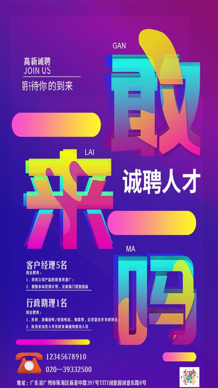 时尚简约卡通手绘文艺清新紫色招聘宣传推广海报