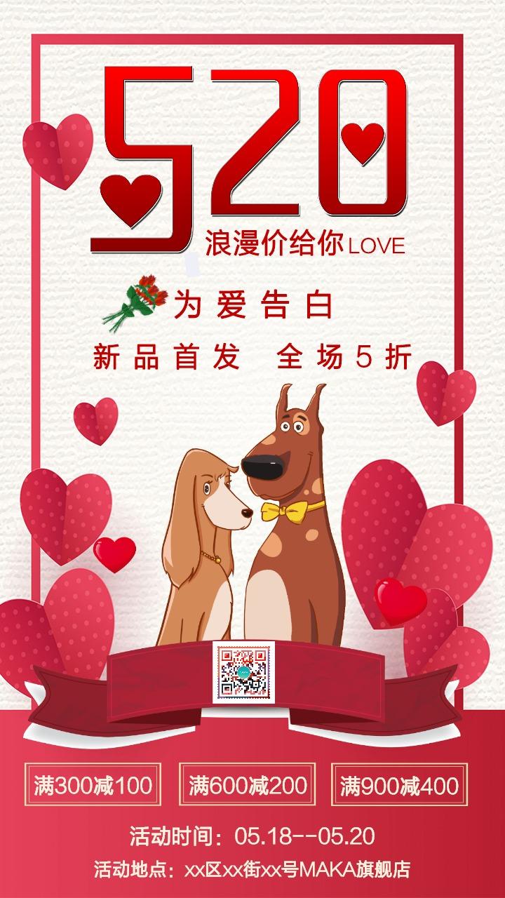 卡通手绘红色520表白日品促销活动活动宣传海报