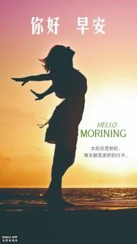 早安,心情,人生感悟,文艺清新海报