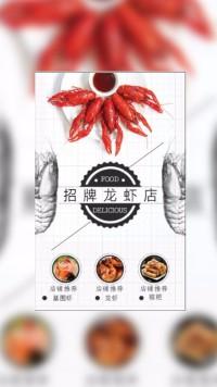 简约大气龙虾店铺宣传海报设计