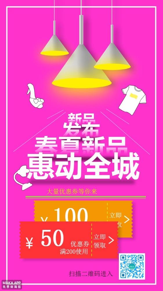 春季上新 春夏新品 优惠活动宣传海报