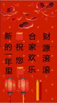 新年祝福恭贺
