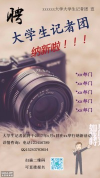 大学生记者团纳新宣传海报