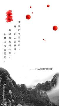 清明节名俗文化宣传