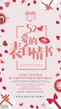 情人节海报-爱的表白情书