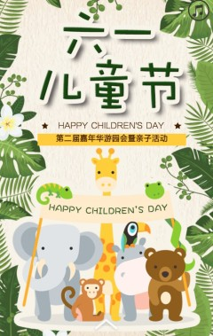 六一儿童节活动邀请函/贺卡/祝福卡/相册