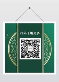 中国风高端绿色通用公众号二维码