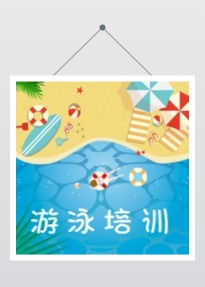 清新卡通六一游泳培训公众号次条