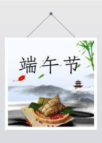 中国风灰色端午节粽子节公众号次条