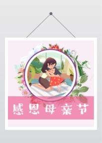 卡通粉色感恩母亲节公众号次条