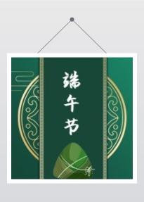中国风高端端午节粽子节公众号次条