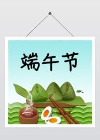 中国风文艺端午节粽子节公众号次条