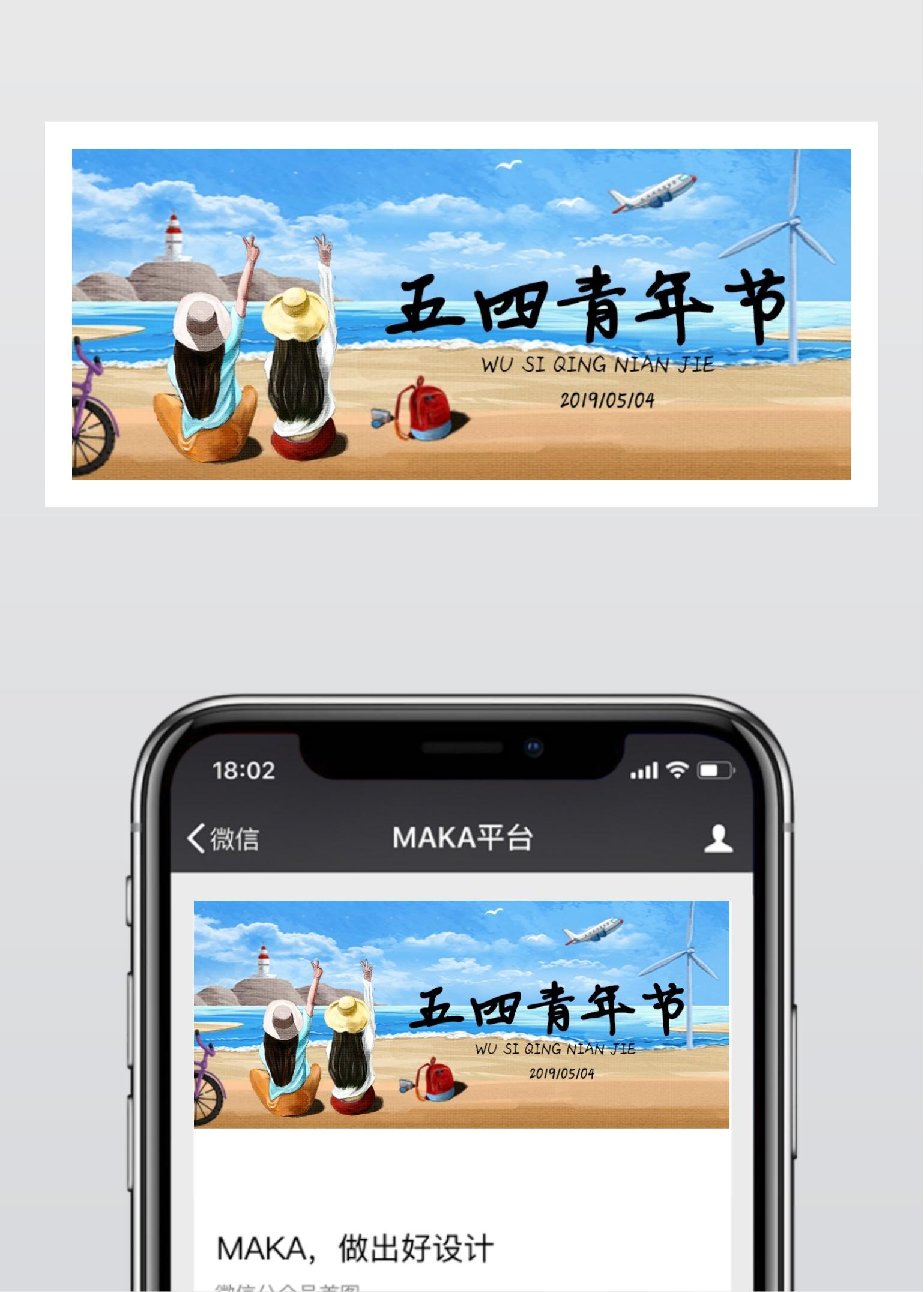 文艺清新海边54五四青年节公众号头条