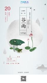 谷雨节气文艺中国风日签海报