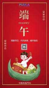 中国风简约端午节粽子节日签海报