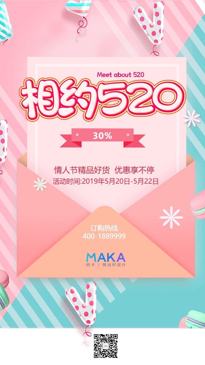 唯美可爱糖果色520表白日情人节促销海报