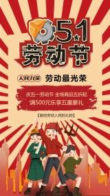 卡通复古红色五一劳动节促销海报