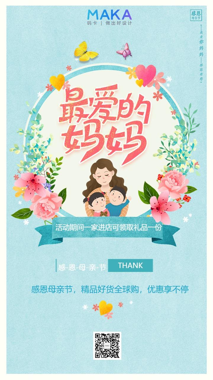 清新唯美卡通感恩母亲节促销海报