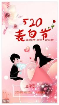 520情人节表白节促销活动宣传海报、婚礼海报、