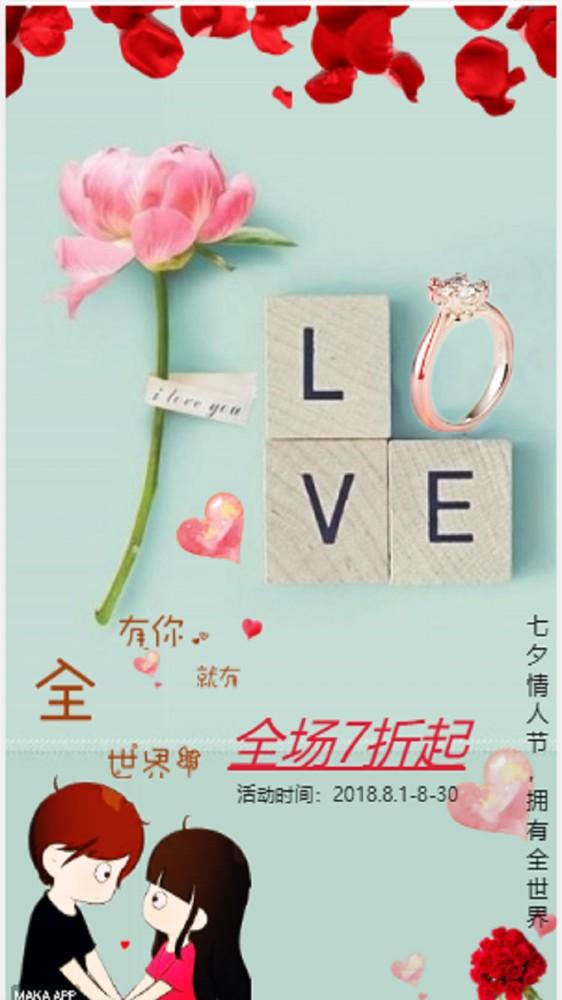 七夕情人节表白节求婚活动促销宣传海报、珠宝首饰店铺宣传海报爱就购拥有全世界