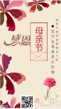 母亲节海报 感恩母亲节 母亲节促销活动  母亲节贺卡、母亲节活动邀请海报
