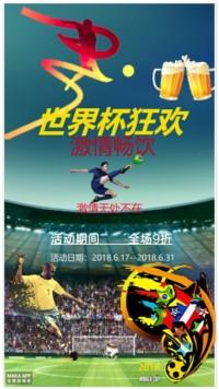 世界杯酒吧俱乐部啤酒烧烤活动促销宣传海报
