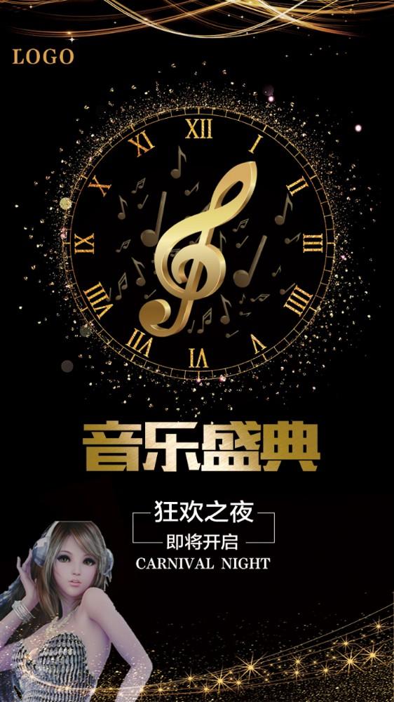 音乐盛典音乐会宣传海报