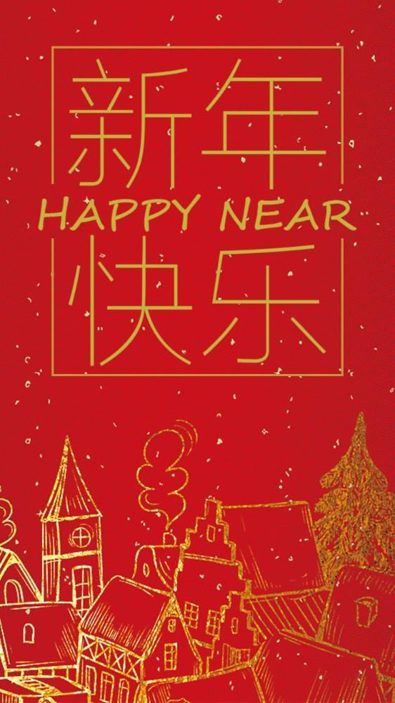 新年快乐祝贺