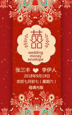 中国红中国风中式婚礼请柬婚礼邀请