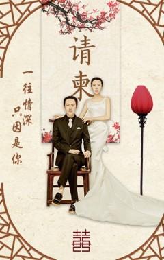 民国风大气古典中式婚礼邀请函