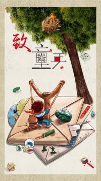六一 儿童节 怀旧致敬童年海报