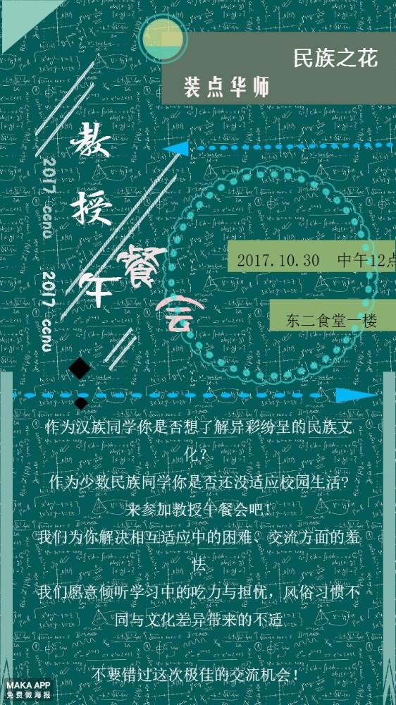 活动宣传/邀请师生 部门社团 教授午餐会民族专场 绿白清新学院风