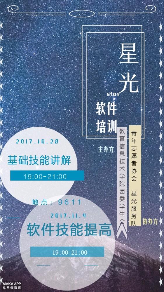 教育培训社团公司 星光软件培训海报 简约