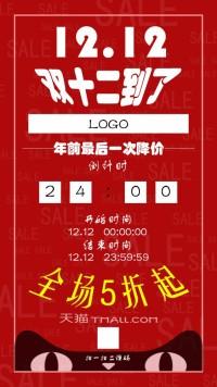 双十二促销活动海报