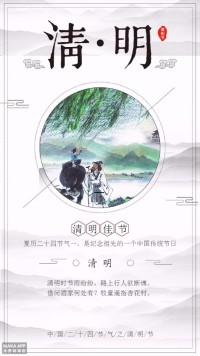 清明节  清明文化宣传