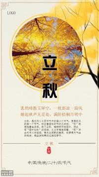 中国二十四节气立秋宣传海报