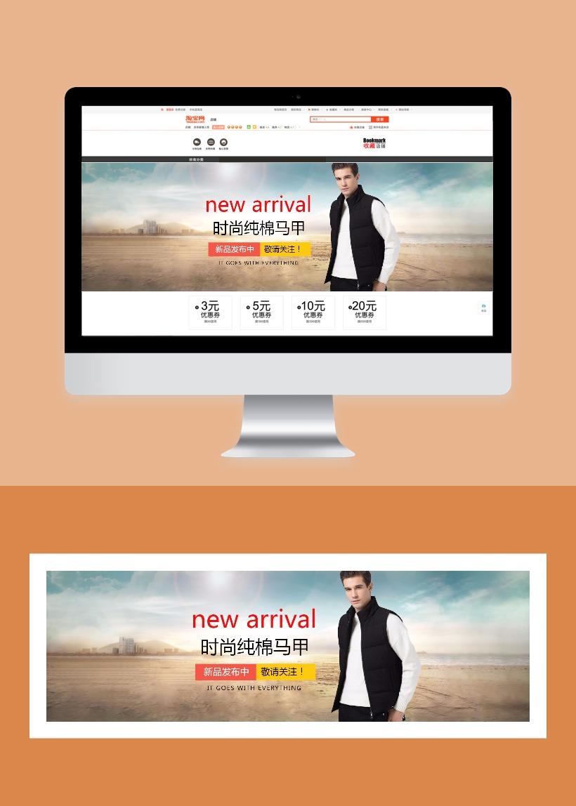电商banner时尚男装