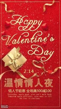 情人节促销浪漫红色海报