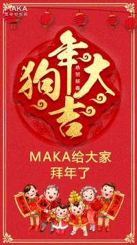 狗年新春祝福贺卡企业个人通用中国风喜庆红色