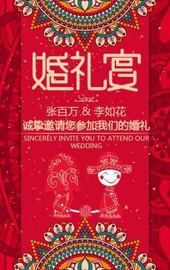 高端中国红喜庆婚礼邀请函结婚请柬