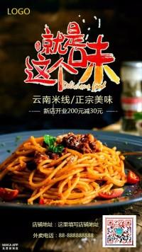 餐饮美食推广宣传海报