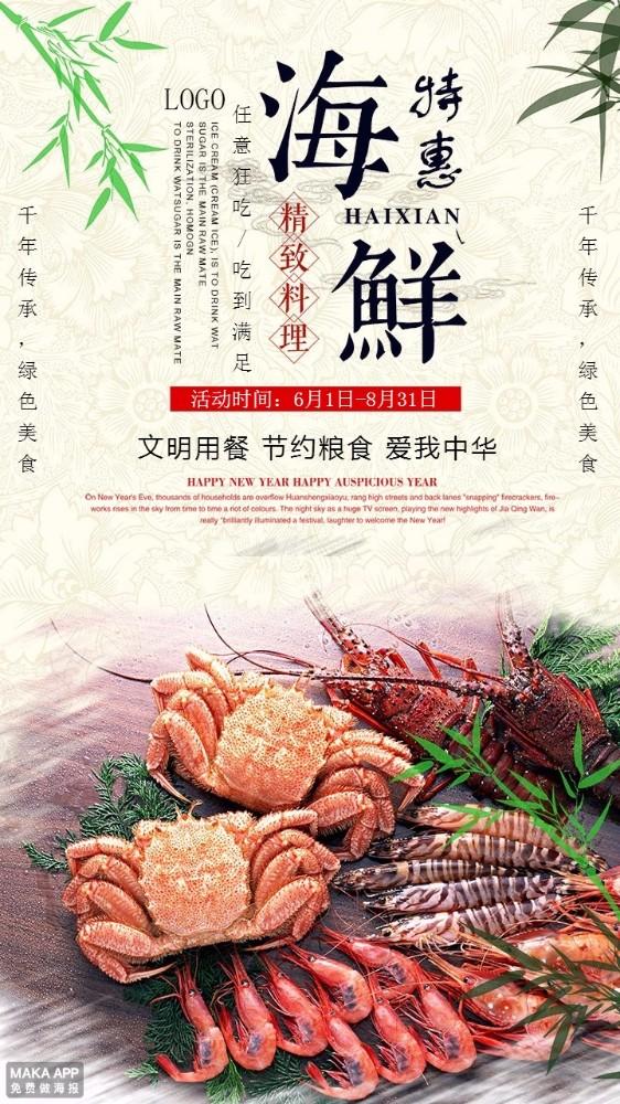 餐饮海鲜小龙虾特惠美食促销海报